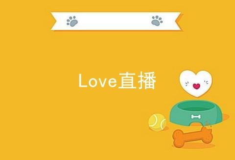 类似Love直播的app