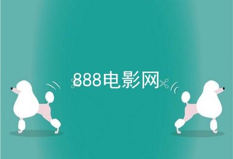类似888电影网的app软件合辑
