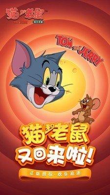 猫和老鼠竞技版软件截图0