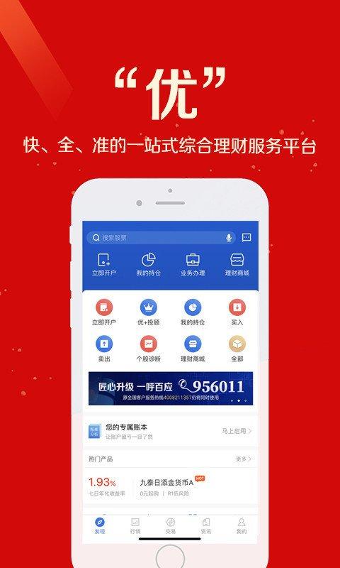 上海利得财富_优+理财app免费下载_优+理财安卓最新版v3.7.9下载-多特软件站安卓网