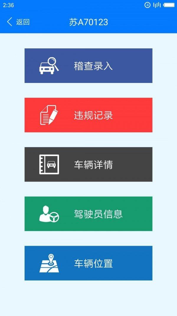 南京客运软件截图3