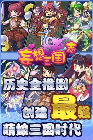 妄想三国志九游版