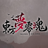 东方梦灵魂
