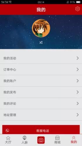 淮安泗阳商会软件截图2