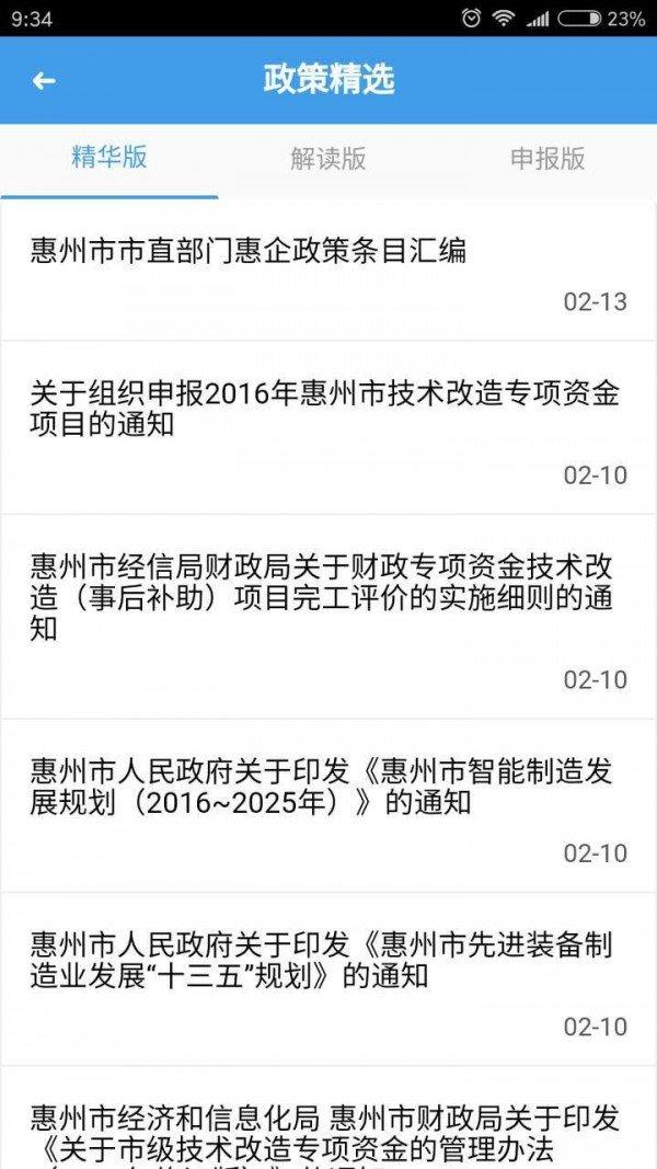 惠州惠企通软件截图3