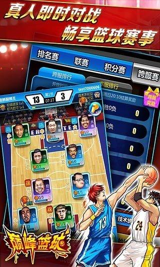 巅峰篮球360版