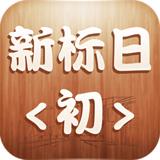 新标准日语初级