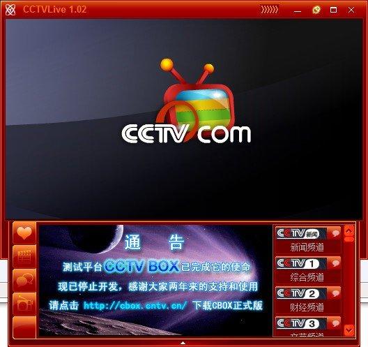 CCTVLive(CCTV直播看)下载