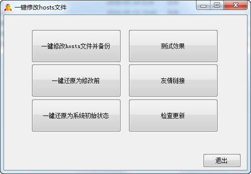 一键修改hosts文件下载