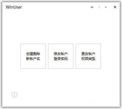 WinUser(系统帐户管理工具)