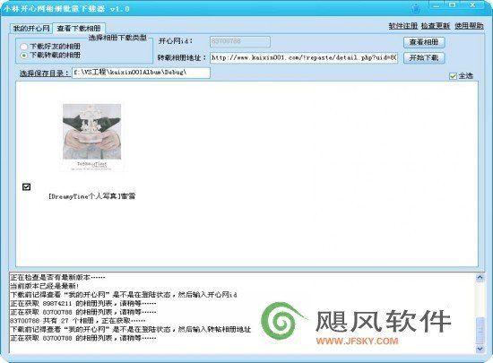 小林开心网相册批量下载器 运行截图-3