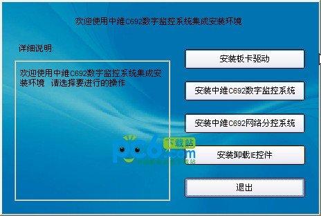 中维c602卡集成监控系统