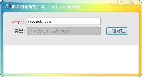 简单网址缩短工具