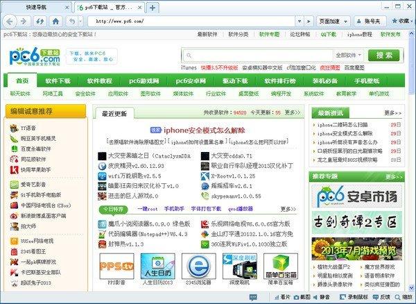 FOOZI浏览器