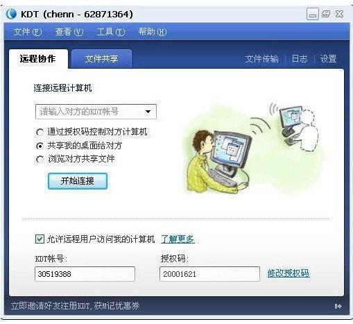 协通XT800个人版(远程协助软件)