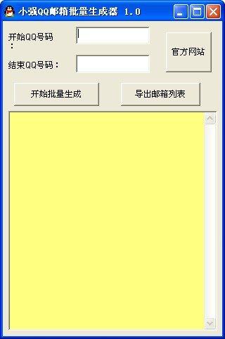 小强QQ邮箱批量生成器下载