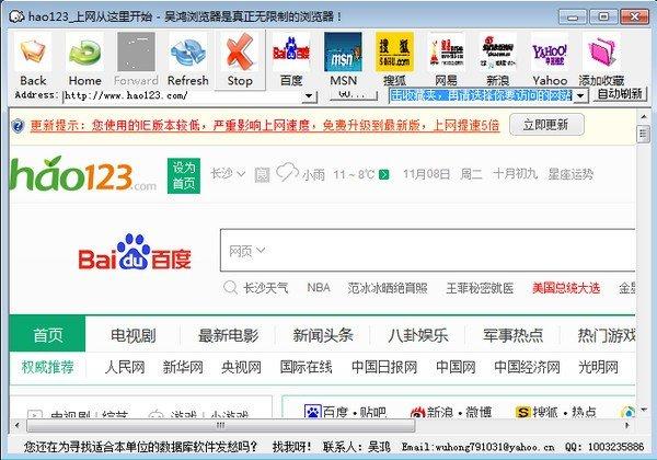 吴鸿自动刷新浏览器