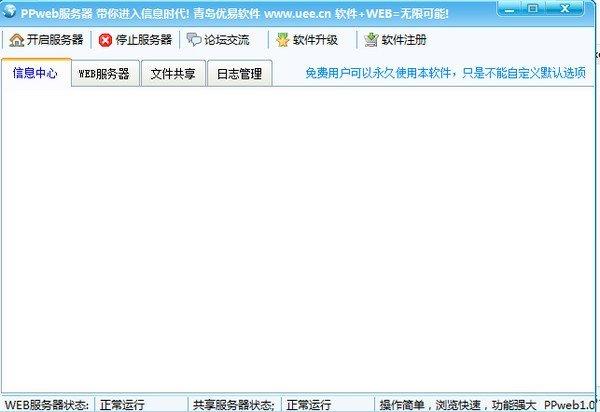 PPweb服务器软件
