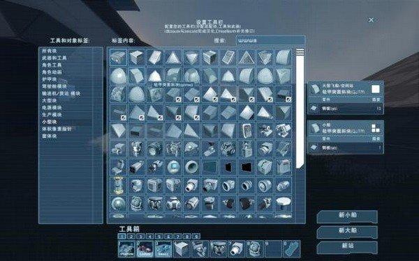 太空工程师手机版下载