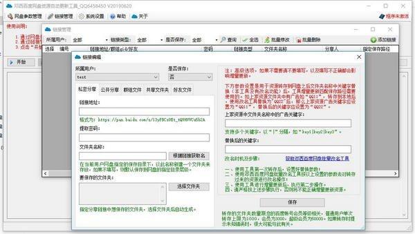 邓西百度网盘资源自动更新工具