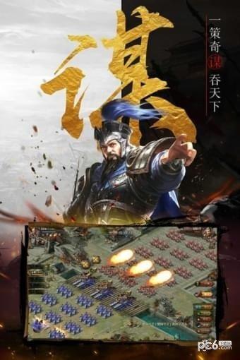 战棋时代九游版