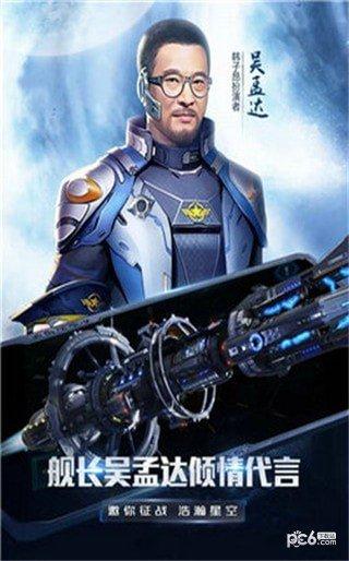 星际战舰之银河战舰