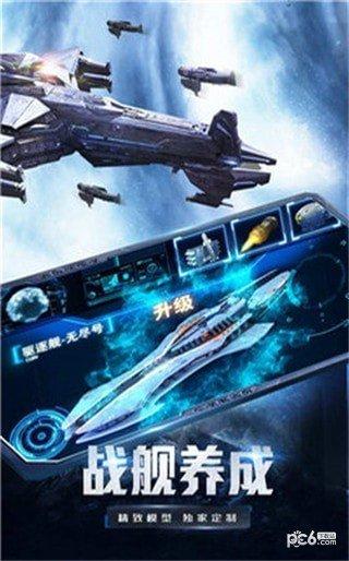 星际战舰之银河战舰游戏下载