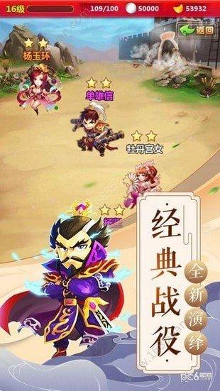 赵云与马云禄游戏下载