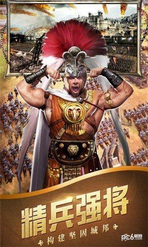 生存战争之罗马军团下载