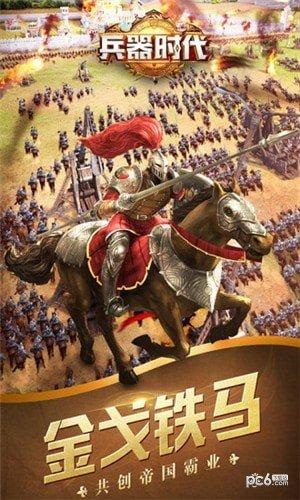 生存战争之罗马军团