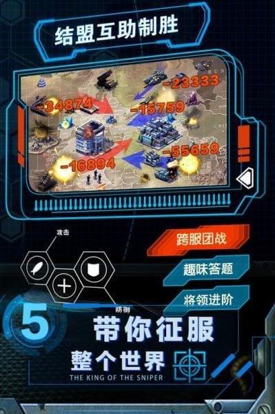 战争时刻九游版