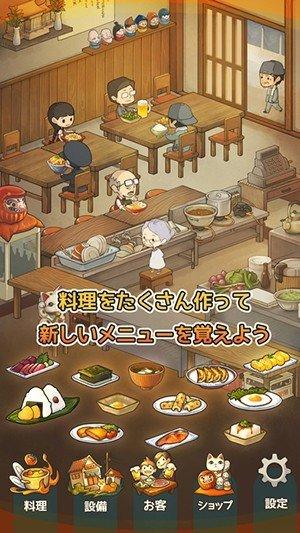 回忆中的食堂物语汉化版下载