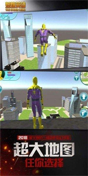 蜘蛛英雄城市冒险软件截图3
