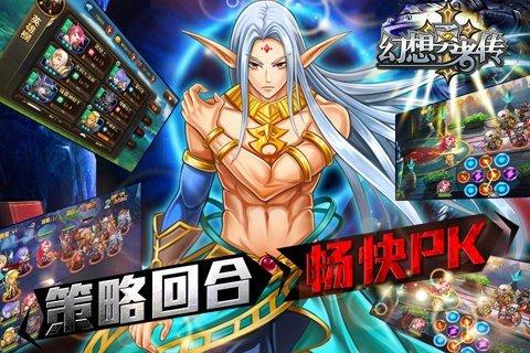 幻想勇者传九游版软件截图1