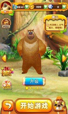 熊出没之丛林大作战2破解版软件截图0