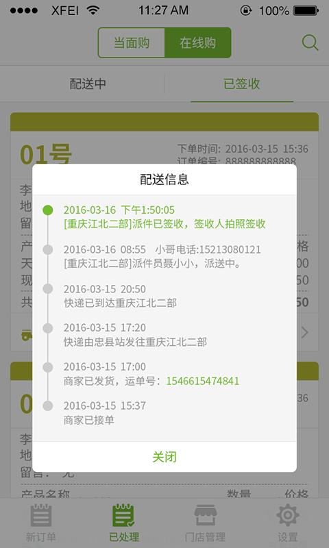网上村庄服务站