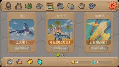 侏罗纪生存岛方舟2进化软件截图2