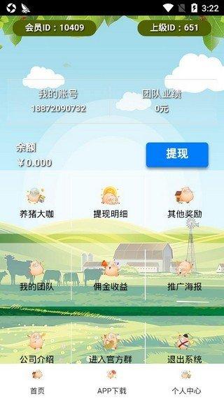 养猪大咖软件截图1