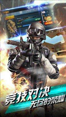 天天狙击明日战场软件截图3
