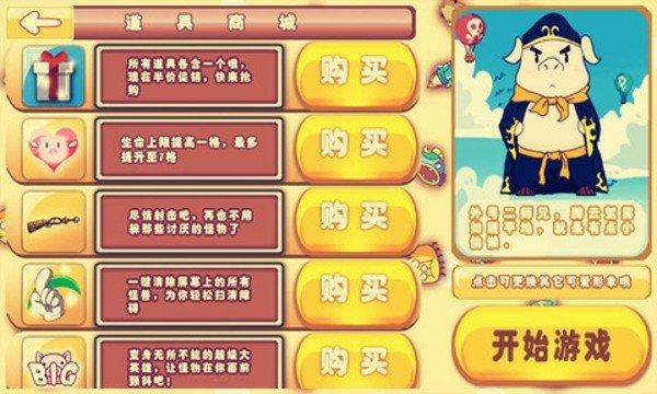 全民飞猪大战软件截图2