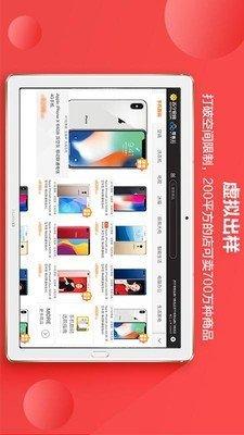 苏宁零售云货架软件截图3