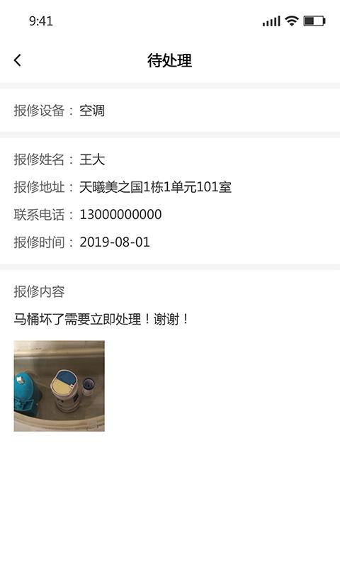 惠街坊物业版软件截图0