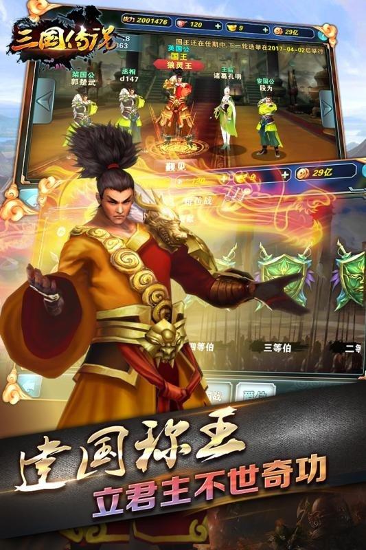 三国传说九游版