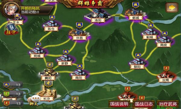 三国女神360版软件截图2