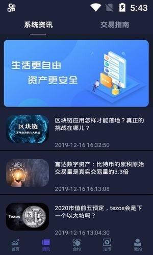 IPN POOL星际矿池软件截图2