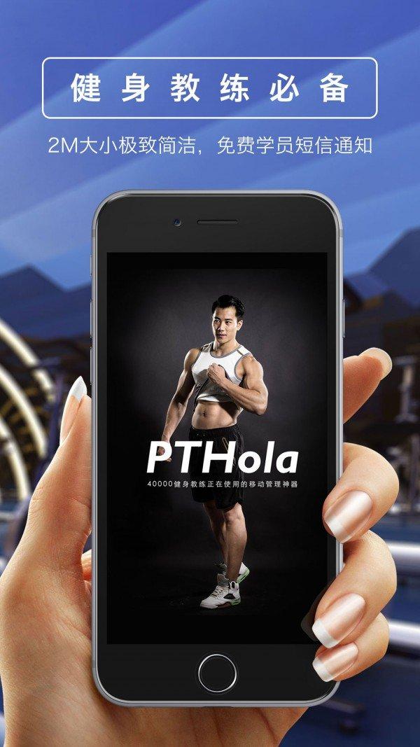 教练好PTHola
