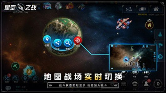 星空之战九游版软件截图0