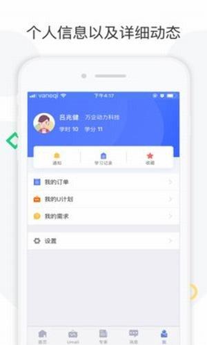 台州工业互联网软件截图3