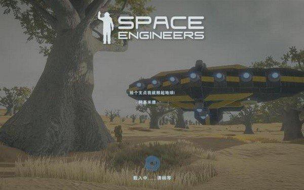 太空工程师软件截图0