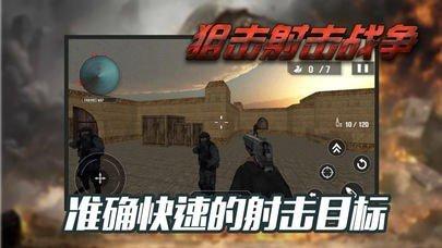 狙击射击战争软件截图1